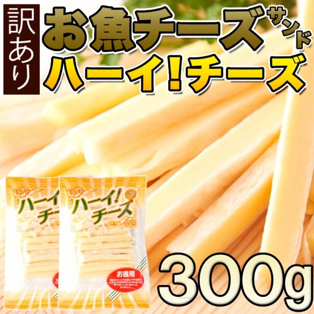 【全国送料無料】訳あり お魚チーズサンド「ハーイ!チーズ」お徳用 300g(150g×2袋)/メール便