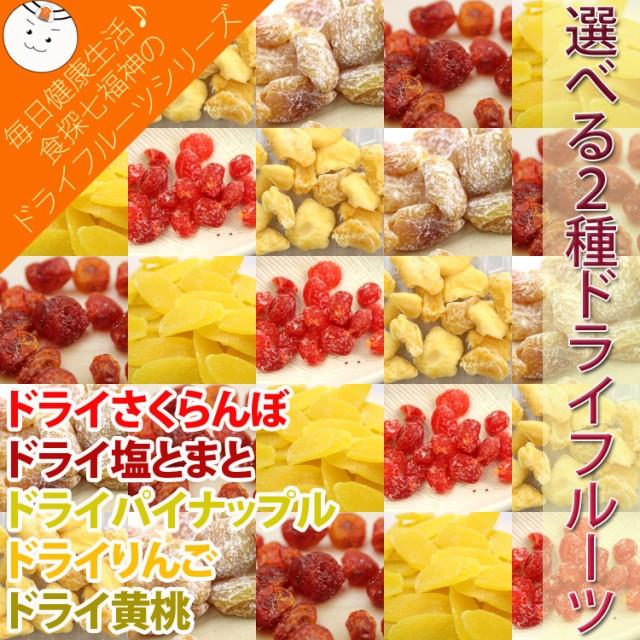 【全国送料無料】ドライフルーツ2袋セット さくらんぼ 塩とまと パイナップル 黄桃 りんご/常温/メール便配送/