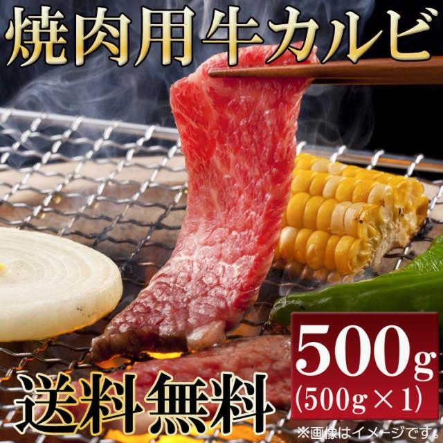 【送料無料】数量限定入荷!!飲食店御用達 焼肉用牛カルビ500g/牛ばら肉/牛バラ肉