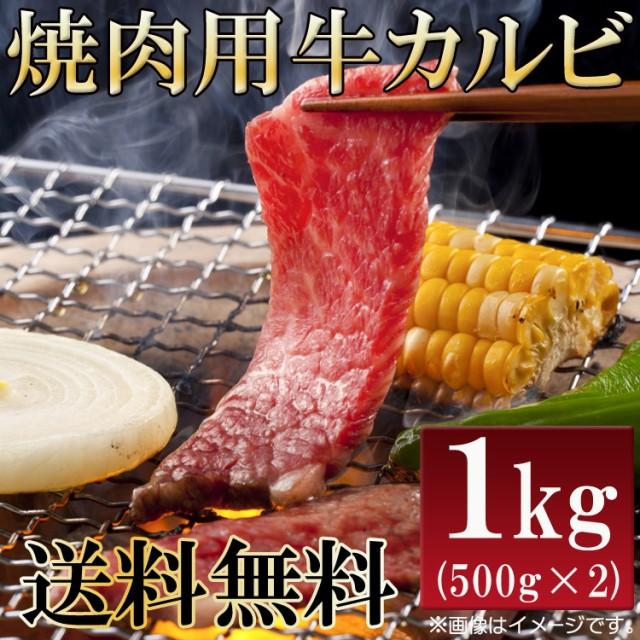 業務用 送料無料 数量限定入荷!!飲食店御用達 焼肉用牛カルビ1kg(500g×2パック)/牛ばら肉/牛バラ肉