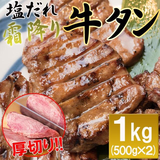業務用 送料無料 数量限定!! 飲食店御用達 厚切り 塩だれ 牛タン 1kg(500g×2) 希少部位 タン元 霜降り 牛肉