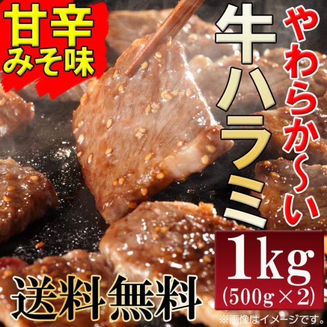 業務用 やわらか牛ハラミ 1kg (500g×2パック) 甘辛みそダレ 送料無料 飲食店御用達 牛肉