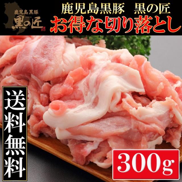こだわりの鹿児島黒豚「黒の匠」切り落とし300g 豚肉 送料無料 業務用