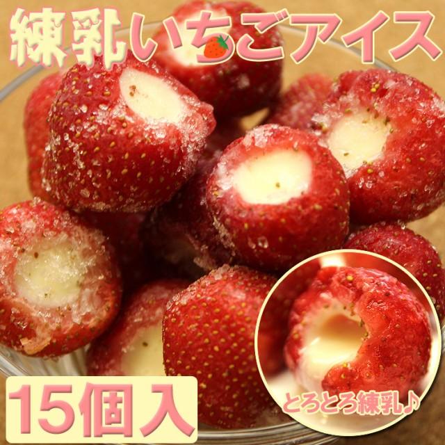 【送料無料】まるごと!!練乳いちごアイス15個入り☆/まとめ買い