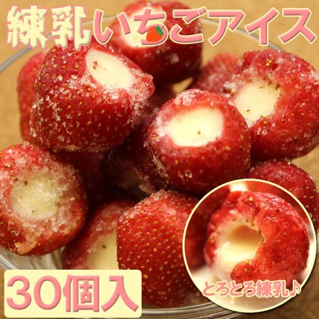 【送料無料】まるごと!!練乳いちごアイス30個入り☆/まとめ買い