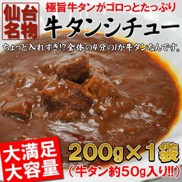【送料無料】入れすぎました…うまみたっぷり牛タンがゴロっと入った仙台名物牛タンシチュー1袋(200g)