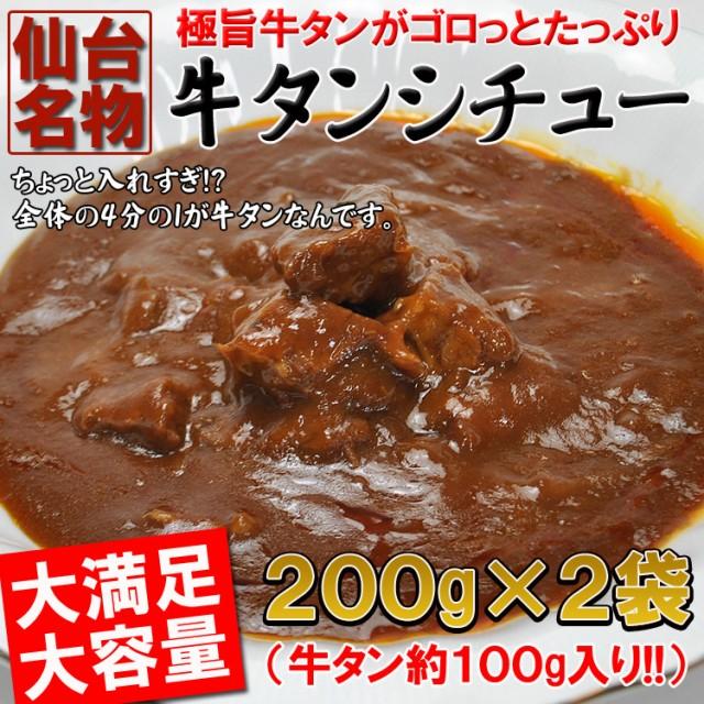 【送料無料】入れすぎました…うまみたっぷり牛タンがゴロっと入った仙台名物牛タンシチュー2袋(200g×2)