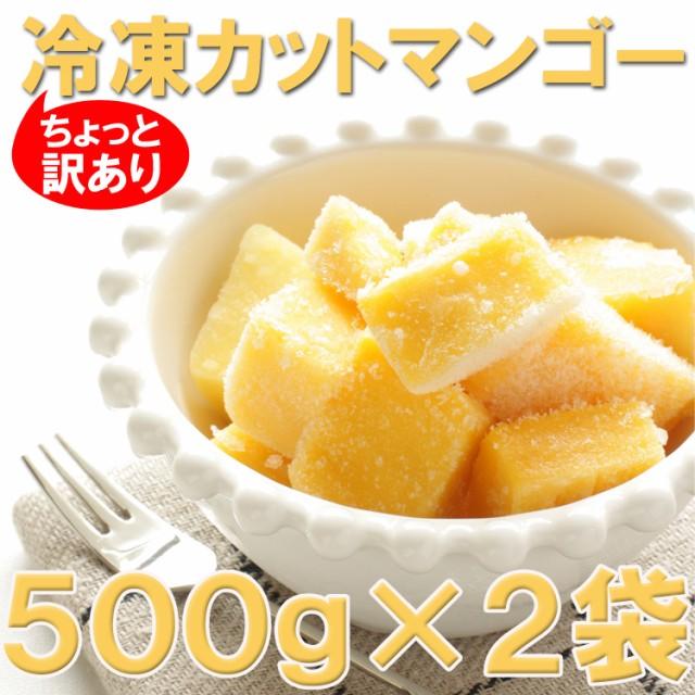 訳あり冷凍マンゴー1kg(500g×2袋) 業務用 冷凍便