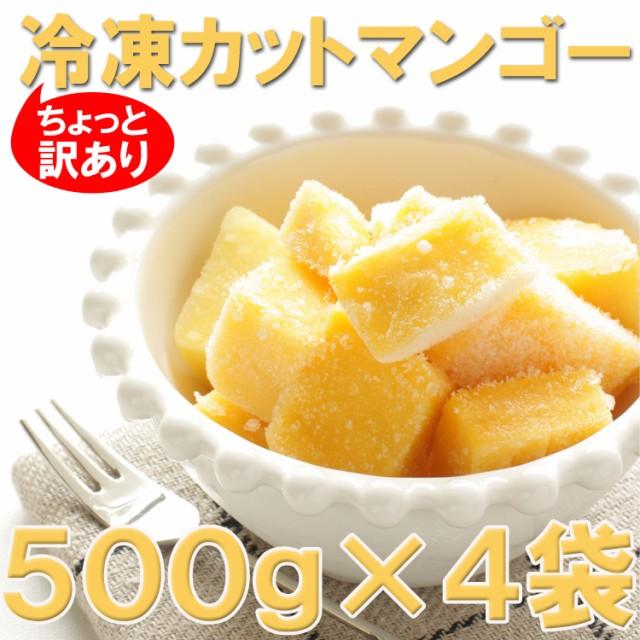 訳あり冷凍マンゴー2kg(500g×4袋) 業務用 冷凍便