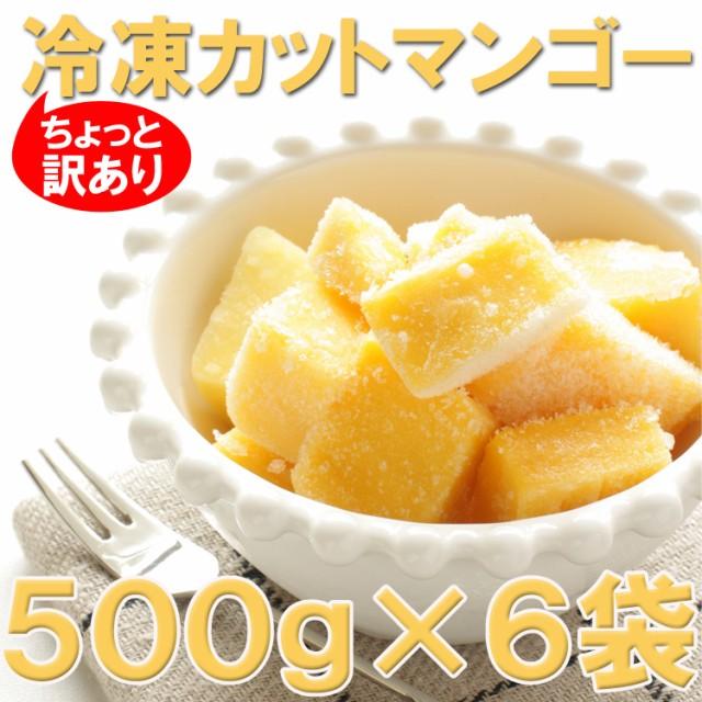 訳あり冷凍マンゴー3kg(500g×6袋) 業務用 冷凍便