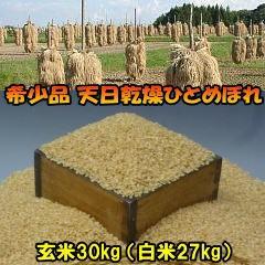 米 ポイント10倍 天日乾燥 令和2年産米 岩手県南 ひとめぼれ 玄米30kg(白米にすると27kg)全国食味ランク特A常連のお米