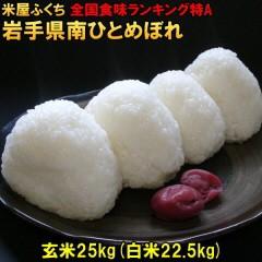 米 送料無料 令和2年産米 岩手県南 ひとめぼれ 玄米25kg (白米にすると22.5kg) 食味ランク特A ギフト 贈り物にも