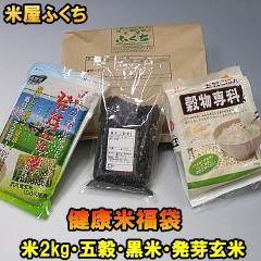 送料無料 健康米福袋 極上のお米特Aひとめぼれ2kg 発芽玄米 五穀米 黒米の4点セット ギフト 贈り物にも最適