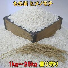 もち米 ひめのもち 1kg単位 25kgまで量り売り お餅 赤飯 おこわ 炊き込みご飯等に ヒメノモチ