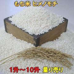 もち米 ひめのもち 1升単位 20升まで量り売り お餅 赤飯 おこわ 炊き込みご飯等に ヒメノモチ