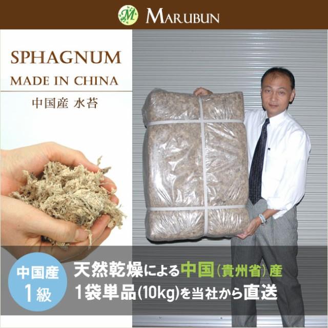 【単品】業務用 水苔 中国産1級 10kg(1袋) 大量発注可能