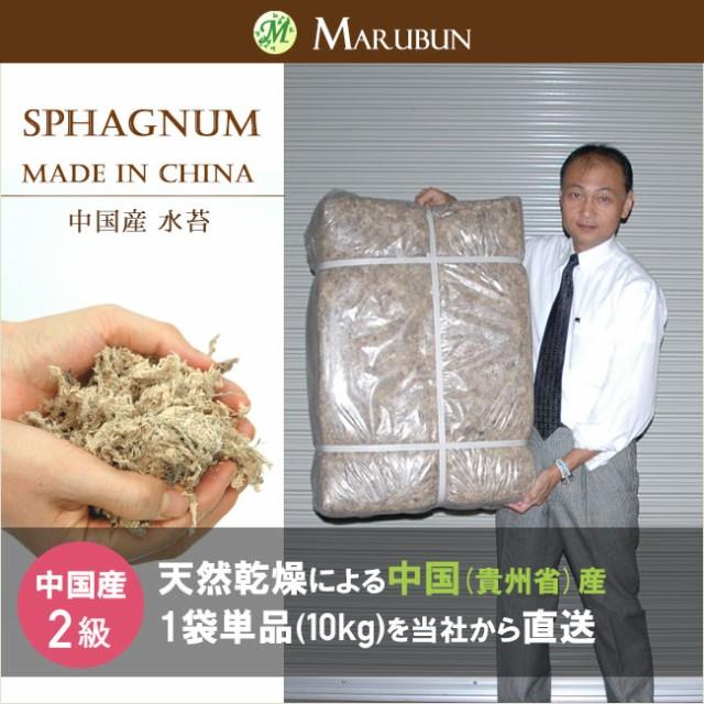 【単品】業務用 水苔 中国産2級 10kg(1袋) 大量発注可能