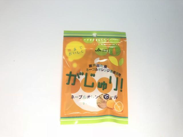 国産ネーブルオレンジピール「がじゅり!」1袋/瀬戸田町産ネーブルオレンジ使用/ドライフルーツ