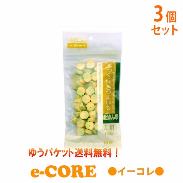 【3袋セット】ふっくらさつまいも ほうれん草 300g(100gx3)ペッツルート 犬 おやつ お試し ペットフード ゆうパケット送料無料
