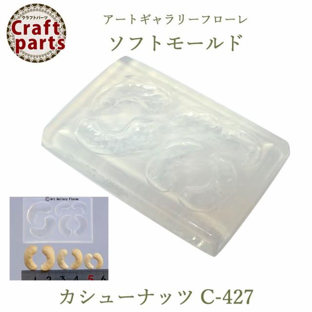 【5%OFF 】A021 アートギャラリーフローレ ソフトモールド C-427 カシューナッツ