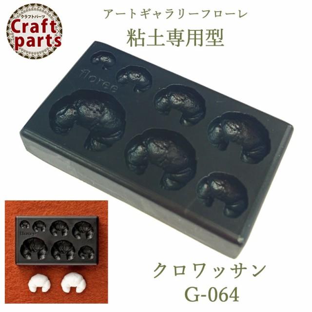 【10%OFF 】A101 アートギャラリーフローレ 粘土専用型 ミニ型抜き G-064 クロワッサン