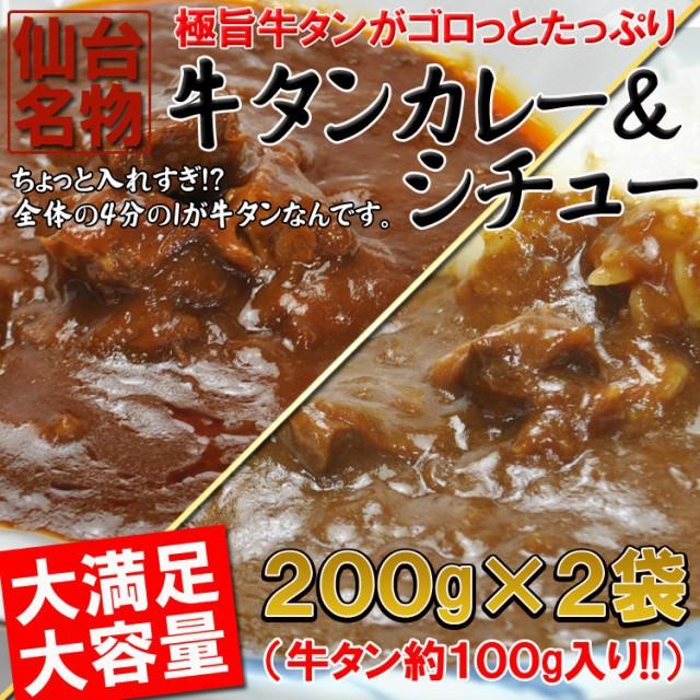仙台名物牛タンカレー&シチュー各1袋(200g×2)/ネコポス pre