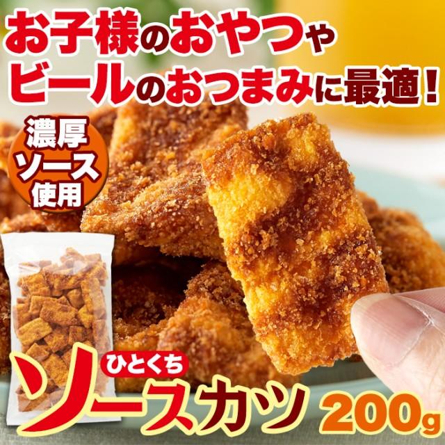 【お徳用】ひとくち ソースカツ 200gサクサク食感と甘めのソースが絶妙!!/ネコポス pre