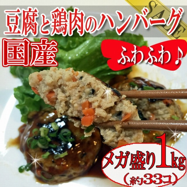 プレミアム認定のお店! 肉 ふわふわ豆腐のミニハンバーグ1kg約33個/豆腐と鶏肉のふわふわつみれ/冷凍A pre