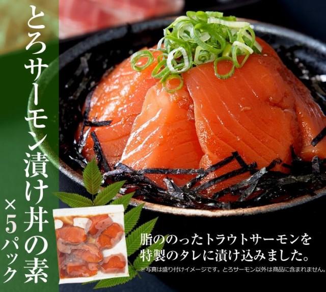 プレミアム認定のお店!トロサーモン漬け丼の素5人前/とろさーもん/鮭/とろサーモン/冷凍A pre