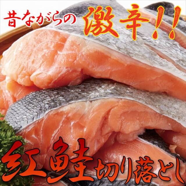 訳あり 昔ながらの 激辛 紅鮭大容量500g(切り落としあるいはカマ) /激辛 ヒーハーです 500g!!/冷凍A pre