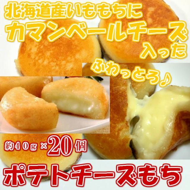 プレミアム認定のお店!北海道産の いももちに カマンベールチーズ が入った! ポテチーズもち♪約40g×20個/冷凍A pre
