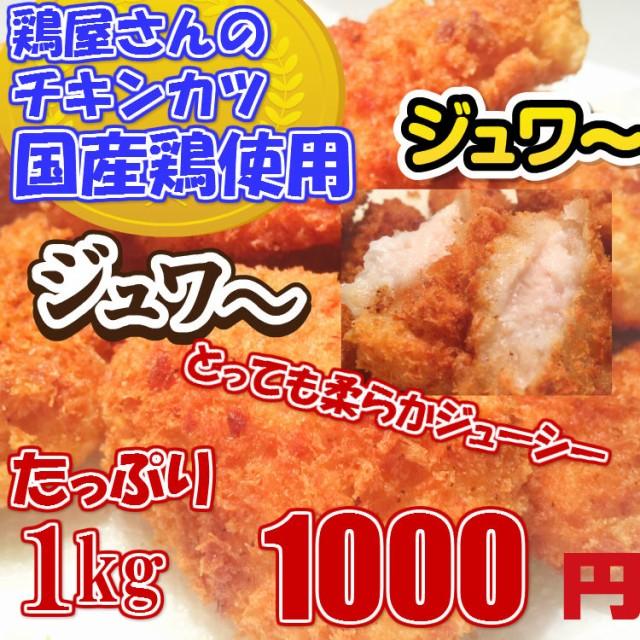 プレミアム認定のお店!国産鶏肉使用!鶏屋さんのチキンカツ 1kg /チキン/業務用/唐揚げ/から揚げ/冷凍A