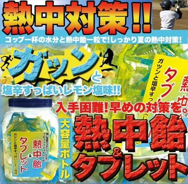 プレミアム認定のお店!熱中飴&タブレット熱中対策!!【大容量ボトル】計600g/常温便