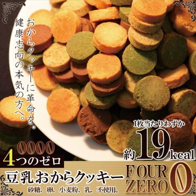プレミアム認定のお店!豆乳おからクッキーFour Zero(4種)(砂糖 卵 小麦粉 乳 不使用)1kg/送料無料/常温便