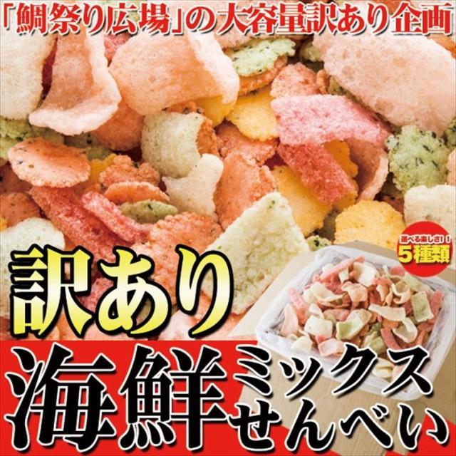 プレミアム認定のお店!鯛祭り広場【訳あり】海鮮ミックスせんべいどっさり1kg/送料無料/常温便