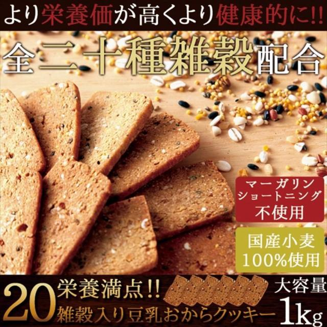 【送料無料】☆20雑穀入り豆乳おからクッキー1kg/ダイエット/おから/常温便/