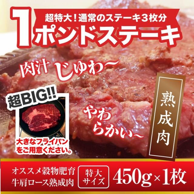 プレミアム認定のお店! 肉 ビッグ熟成牛!1ポンドステーキ!穀物肥育牛・肩ロースステーキ450g/ロースステーキ/ステーキ/冷凍A