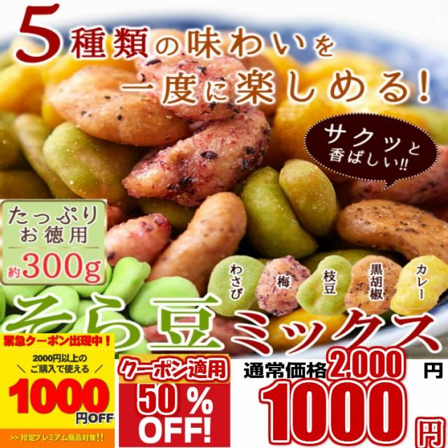 【お徳用】そら豆ミックス300g!!カリッとした食感と5種類の味わいがたまらない/ネコポス pre