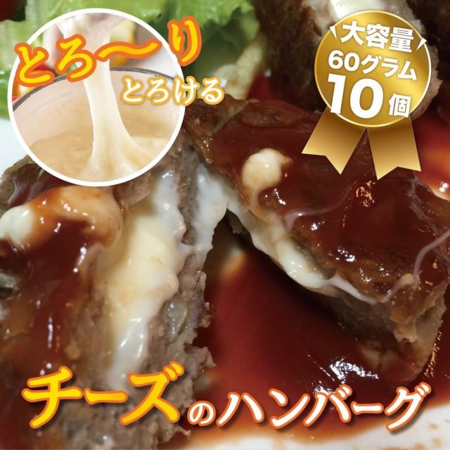 プレミアム認定のお店! 肉 とろけるチーズのハンバーグ60g×10個/冷凍A pre