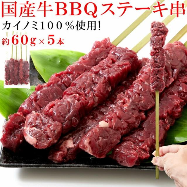 プレミアム認定のお店!希少部位「カイノミ」100%使用!!国産牛BBQステーキ串約60g×5本(約300g)冷凍A pre