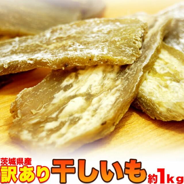 プレミアム認定のお店!茨城県産【訳あり】干し芋どっさり 1kg/常温便