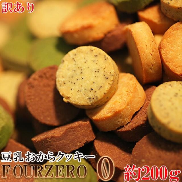 プレミアム認定のお店!おからクッキーに革命!?【訳あり】豆乳 おから クッキー Four Zero(4種)200g 送料無料 メール便