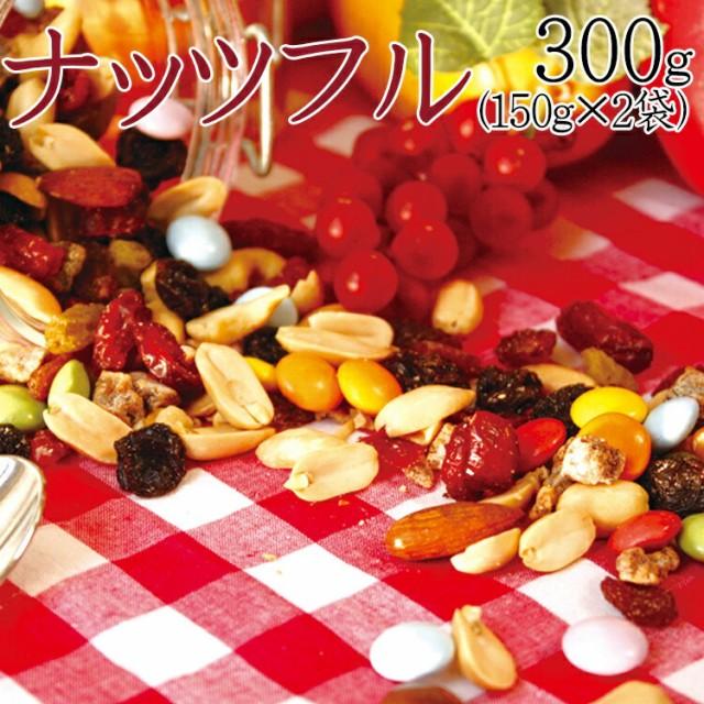 プレミアム認定のお店!ナッツ&フルーツ+カラフルチョコ→ナッツフル!お試し 300g(150g×2袋)送料無料/メール便