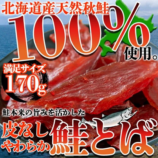 プレミアム認定のお店!北海道産の天然秋鮭を100%使用!!【簡易包装】皮なしやわらか鮭とば170g/ネコポス pre