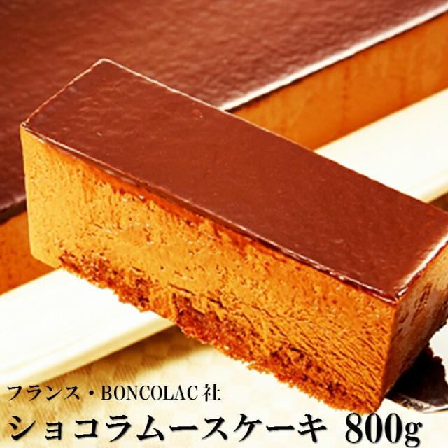 プレミアム認定のお店!BONCOLAC フランス産 フォンダン ショコラ 800g(長さ約36cm)冷凍A pre