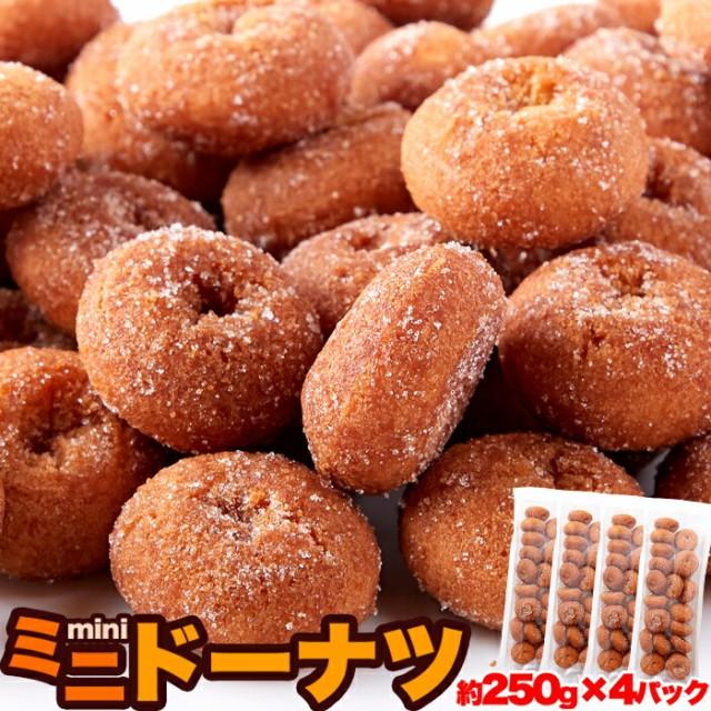 プレミアム認定のお店!ミニドーナツ1kg(250g×4袋)みんな大好き!一口サイズのドーナツが夢の食べ放題級!/常温便