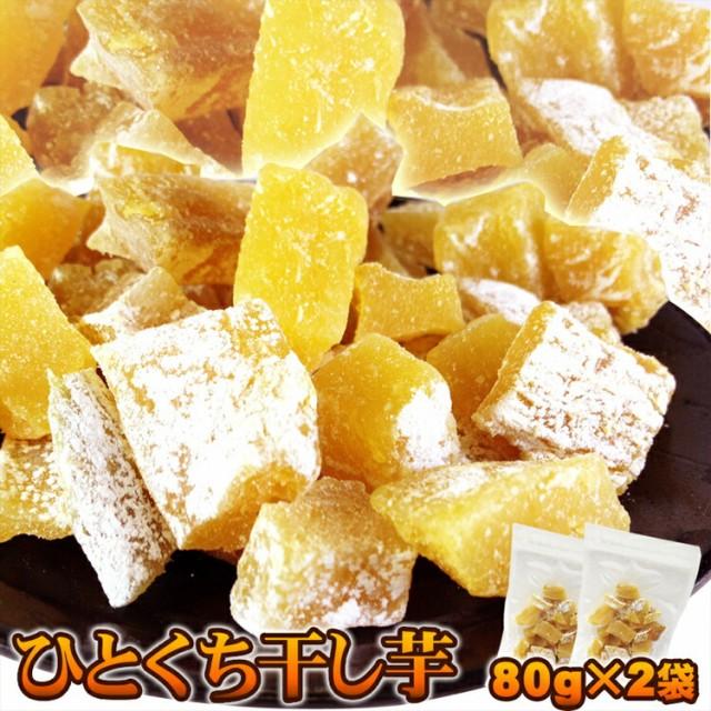 静岡遠州産【べにはるか】ひとくち 干し芋 80g×2個/メール便 pre