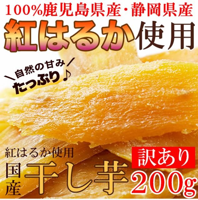 訳あり 国産干し芋200g×2袋/静岡/鹿児島産 紅はるか 使用!!/ネコポス pre