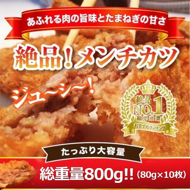 プレミアム認定のお店!肉 とたまねぎのハーモニーメンチカツ80g×10枚/メンチ/カツ/コロッケ/冷凍A pre