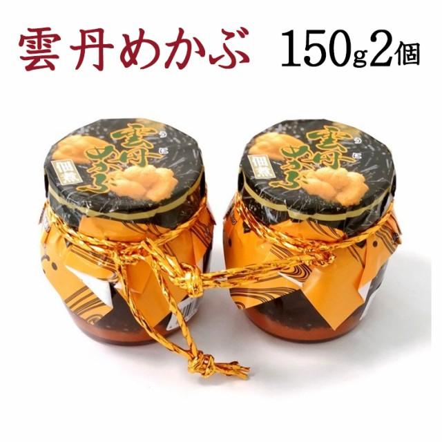 プレミアム認定のお店!雲丹(うに)めかぶ 瓶150g×2個(めかぶの佃煮と塩ウニ)冷凍/常温便 pre
